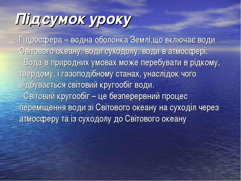 Підсумок уроку Гідросфера – водна оболонка Землі,що включає води Світового ок...
