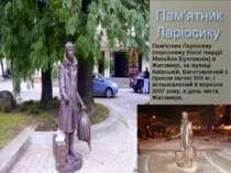 Пам'ятник Ларіосику (персонажу Білої гвардії Михайла Булгакова) в Житомирі, н...
