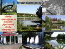 Ботанічний сад парк ім. Гагаріна Гідропарк в Житомирі Люби природу не як симв...