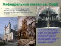 У 1746 році з'явився кафедральний костел св. Софії, найстаріша пам'ятка архіт...