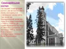 """Так званий """"семінарський костел"""", він же костел Яна з Дуклі, знаходиться в са..."""