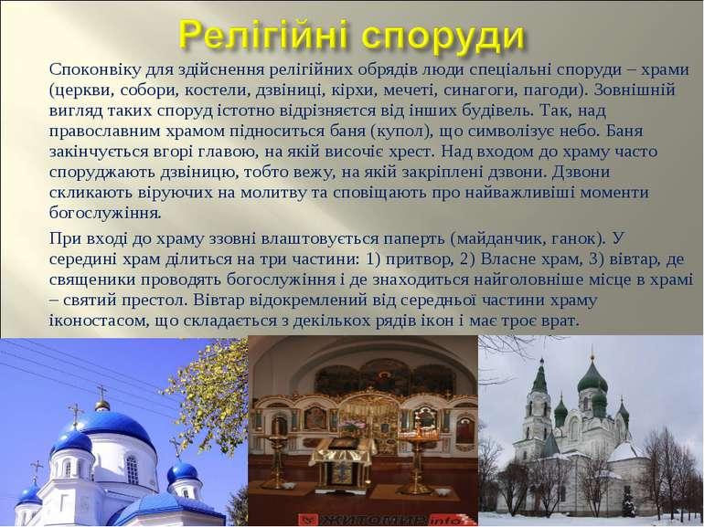Споконвіку для здійснення релігійних обрядів люди спеціальні споруди – храми ...