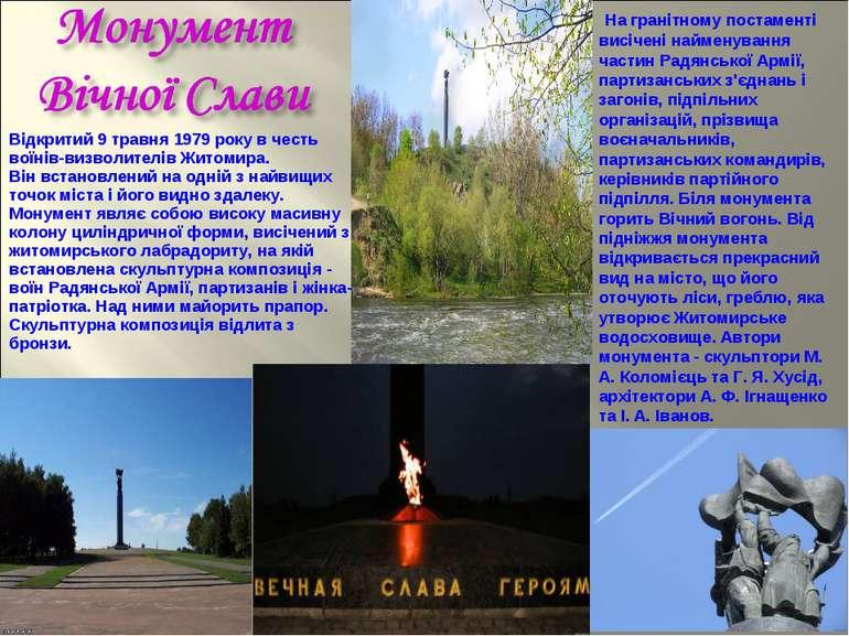 Відкритий 9 травня 1979 року в честь воїнів-визволителів Житомира. Він встано...