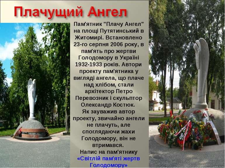 """Пам'ятник """"Плачу Ангел"""" на площі Путятинський в Житомирі. Встановлено 23-го с..."""