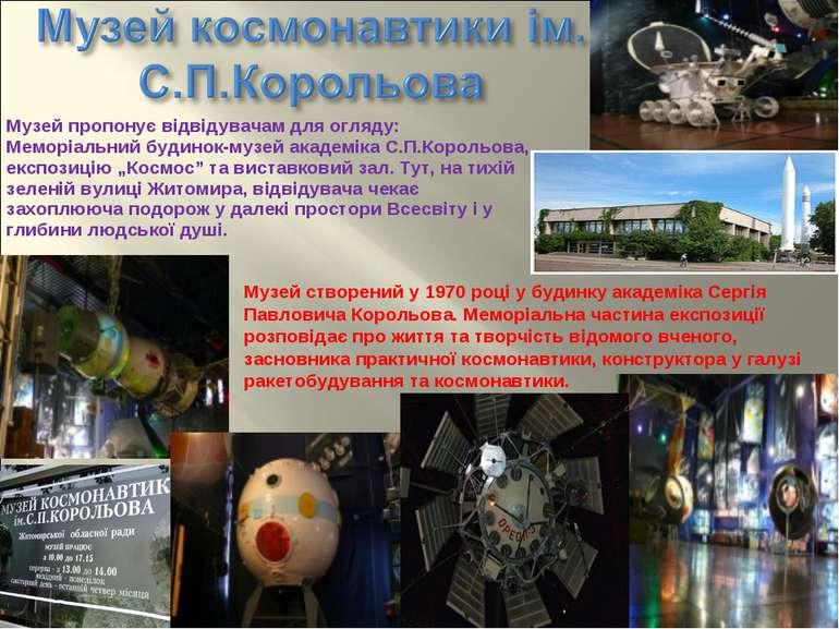 Музей пропонує відвідувачам для огляду: Меморіальний будинок-музей академіка ...