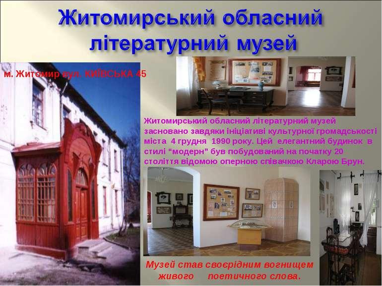 м. Житомир вул. КИЇВСЬКА 45 Житомирський обласний літературний музей заснован...