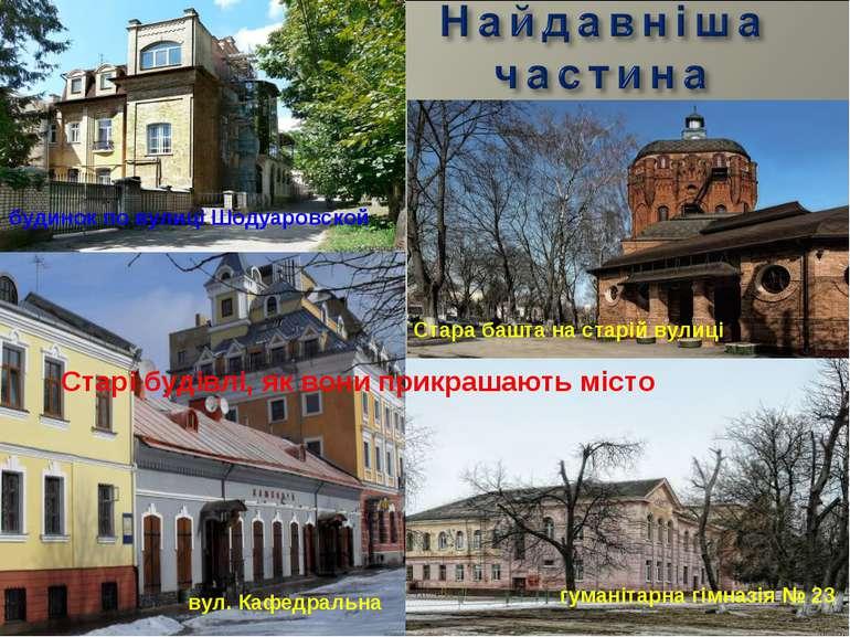 Стара башта на старій вулиці гуманітарна гімназія № 23 вул. Кафедральна Старі...