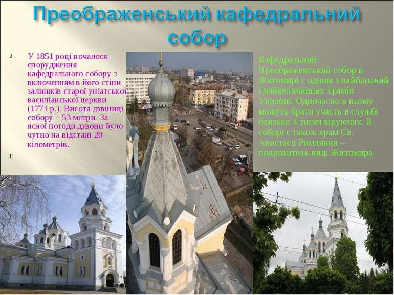 У 1851 році почалося спорудження кафедрального собору з включенням в його сті...