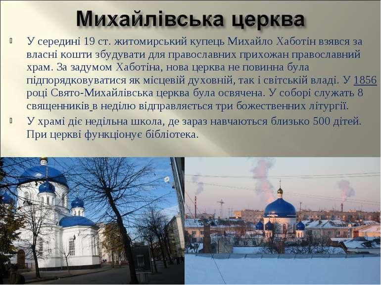 У середині 19 ст. житомирський купець Михайло Хаботін взявся за власні кошти ...