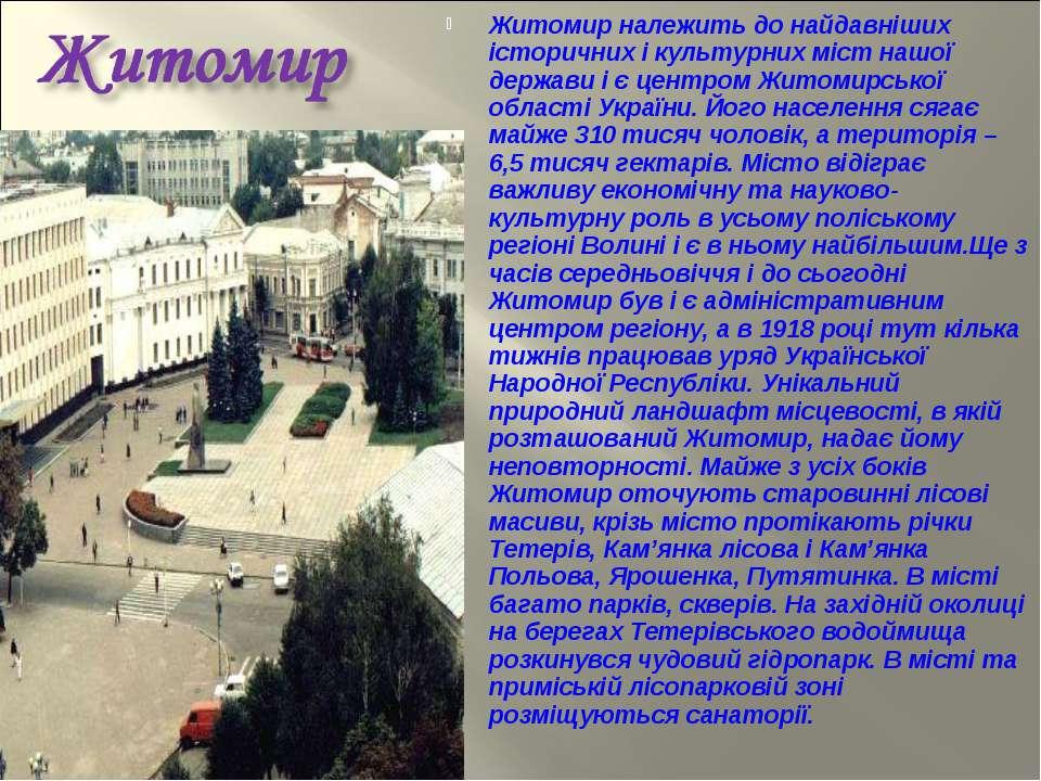Житомир належить до найдавніших історичних і культурних міст нашої держави і ...