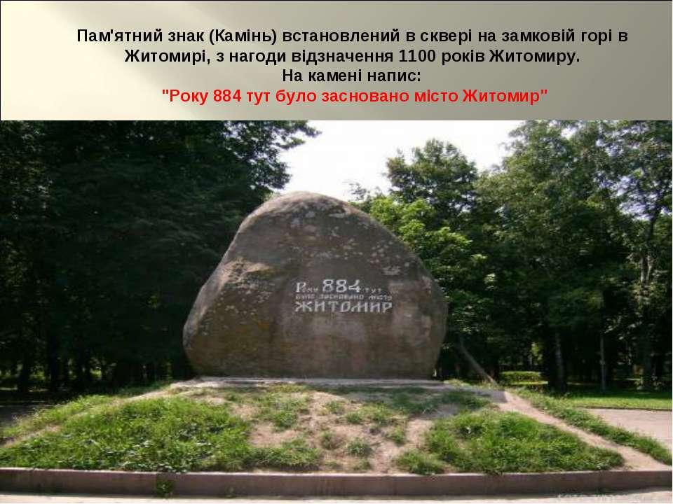 Пам'ятний знак (Камінь) встановлений в сквері на замковій горі в Житомирі, з ...
