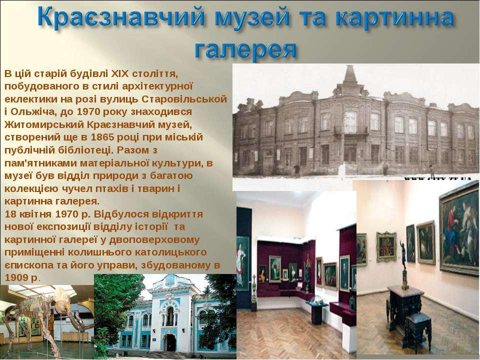 В цій старій будівлі XIX століття, побудованого в стилі архітектурної еклекти...