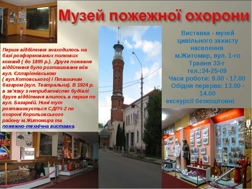 Виставка - музей цивільного захисту населення м.Житомир, вул. 1-го Травня 33-...