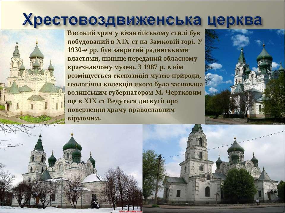 Високий храм у візантійському стилі був побудований в XIX ст на Замковій горі...