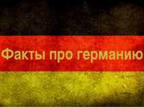 Факты про германию