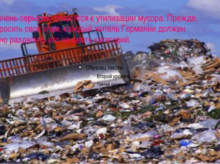 Немцы очень серьезно относятся к утилизации мусора. Прежде, чем выбросить сво...