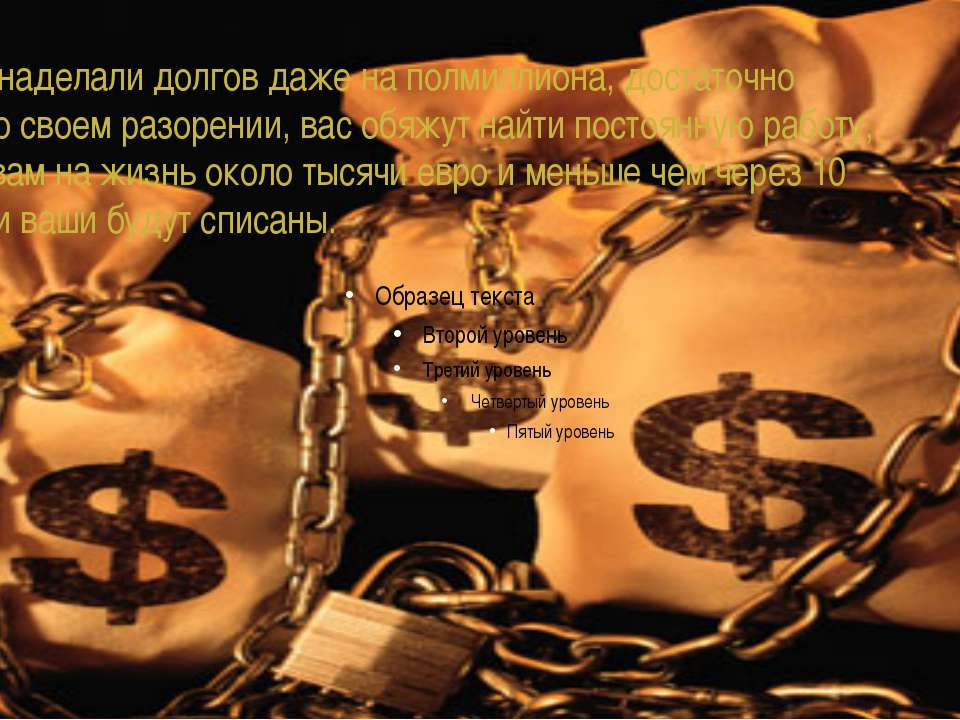 Если вы наделали долгов даже на полмиллиона, достаточно заявить о своем разор...
