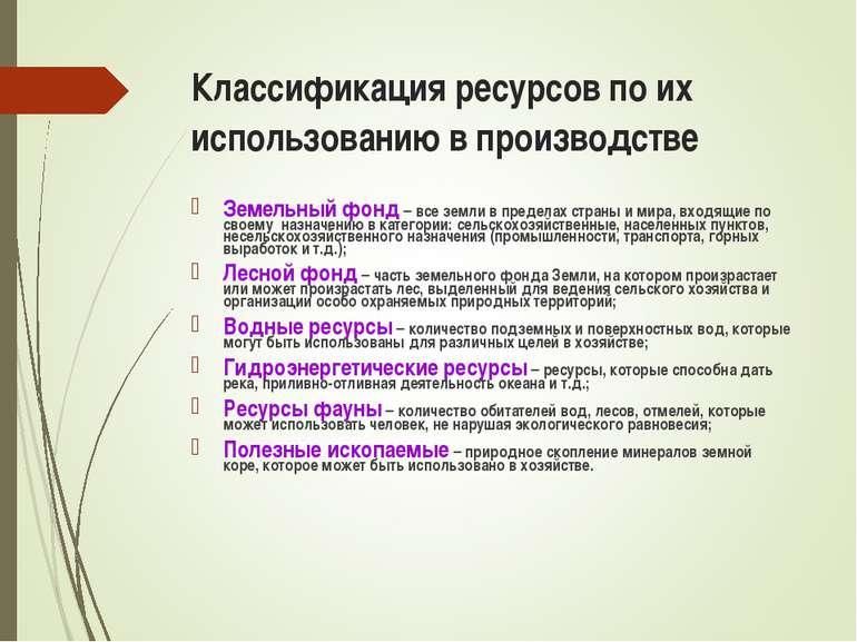 Классификация ресурсов по их использованию в производстве Земельный фонд – вс...