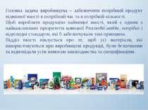 Головна задача виробництва – забезпечити потрібний продукт відмінної якості в...
