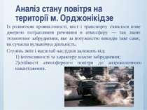 Аналіз стану повітря на території м. Орджонікідзе Із розвитком промисловості,...
