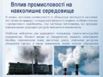 Вплив промисловості на навколишнє середовище В умовах зростання промисловості...