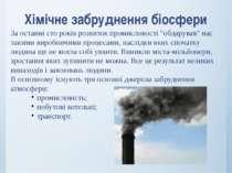 """Хімічне забруднення біосфери За останні сто років розвиток промисловості """"обд..."""