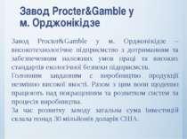 Завод Procter&Gamble у м. Орджонікідзе Завод Procter&Gamble у м. Орджонікідзе...