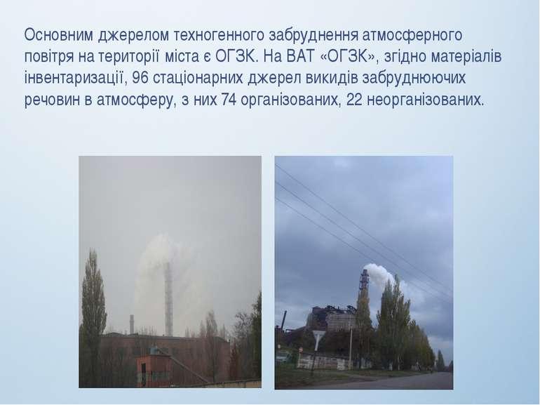 Основним джерелом техногенного забруднення атмосферного повітря на території ...