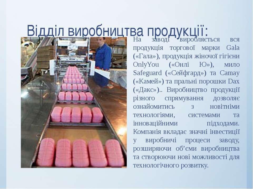 Відділ виробництва продукції: На заводі виробляється вся продукція торгової м...