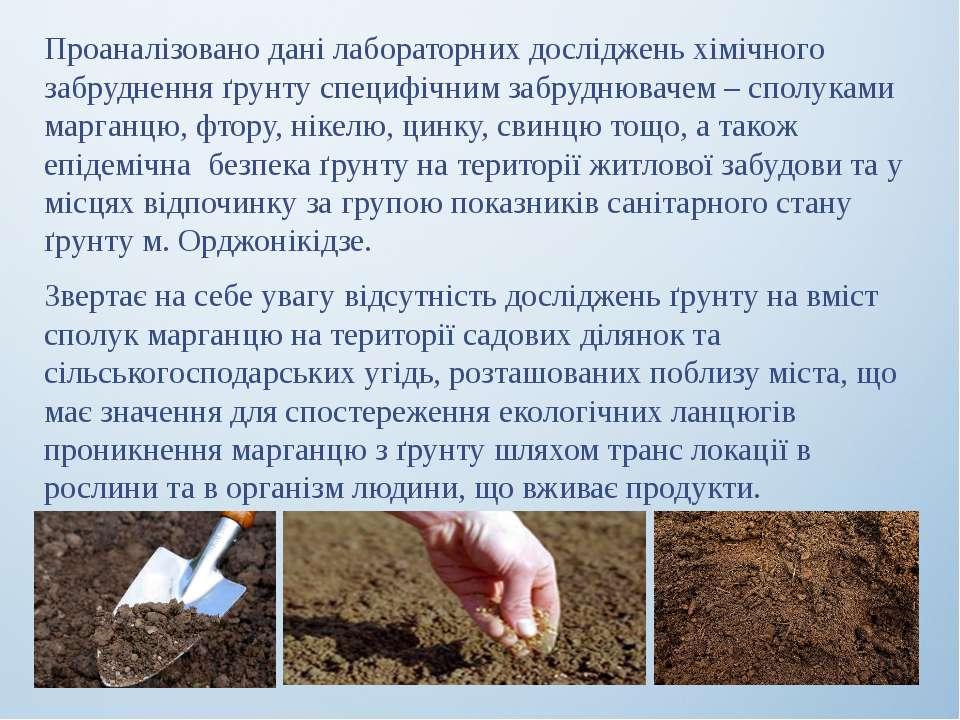 Проаналізовано дані лабораторних досліджень хімічного забруднення ґрунту спец...