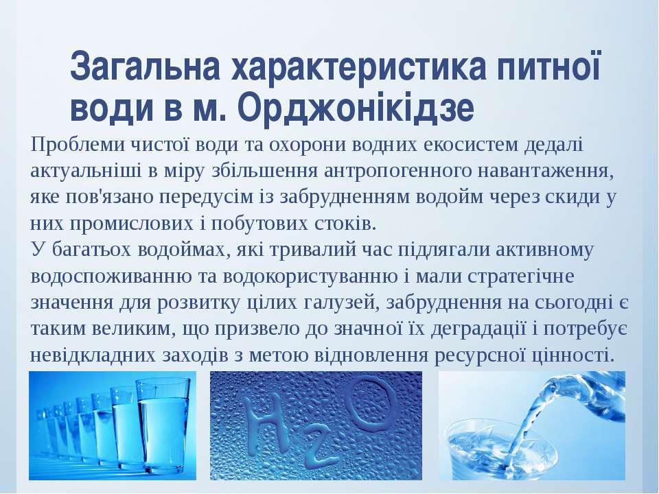 Загальна характеристика питної води в м. Орджонікідзе Проблеми чистої води та...