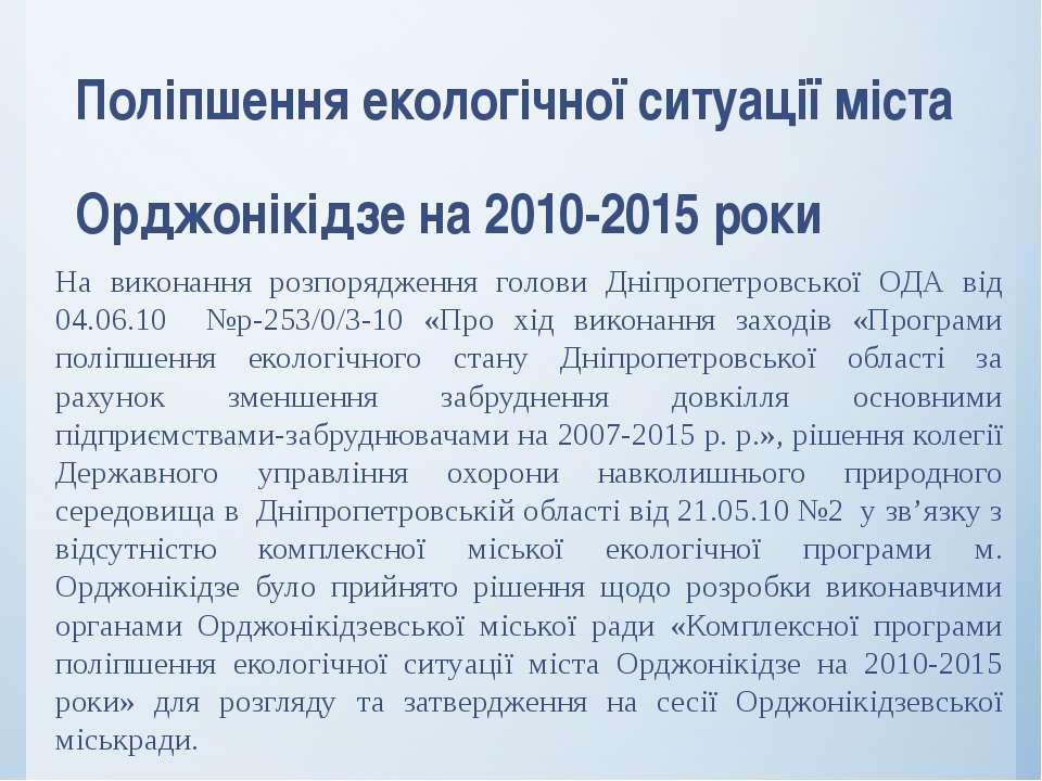 Поліпшення екологічної ситуації міста Орджонікідзе на 2010-2015 роки На викон...