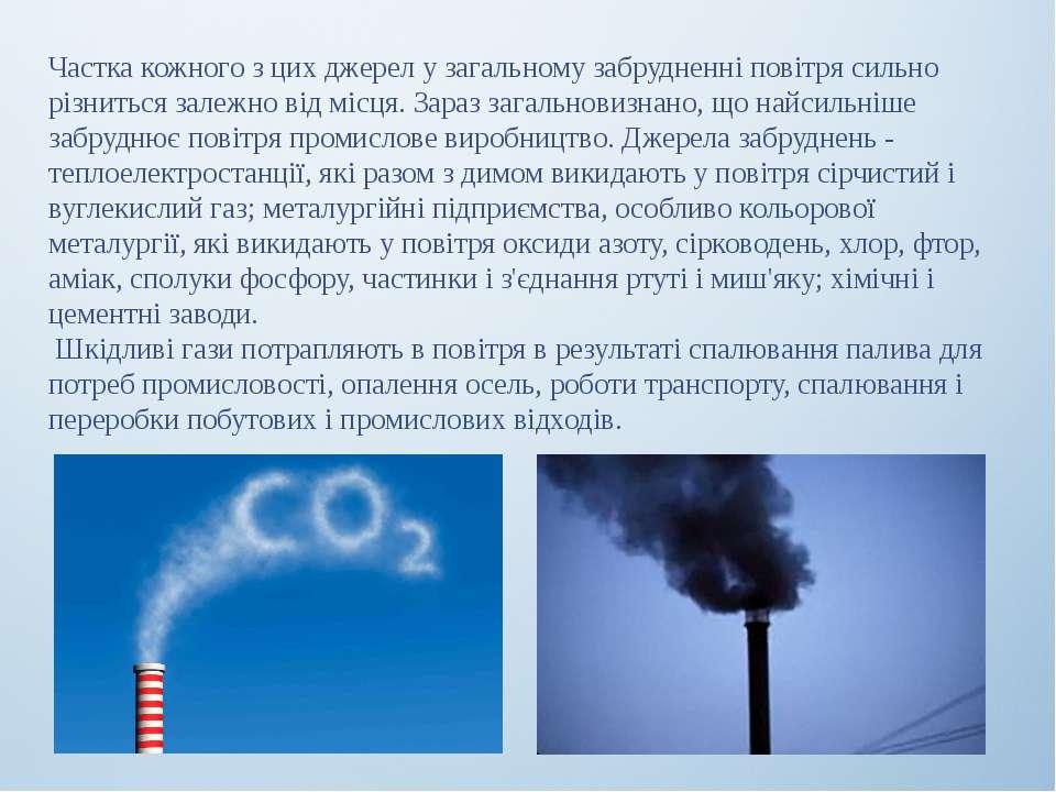 Частка кожного з цих джерел у загальному забрудненні повітря сильно різниться...