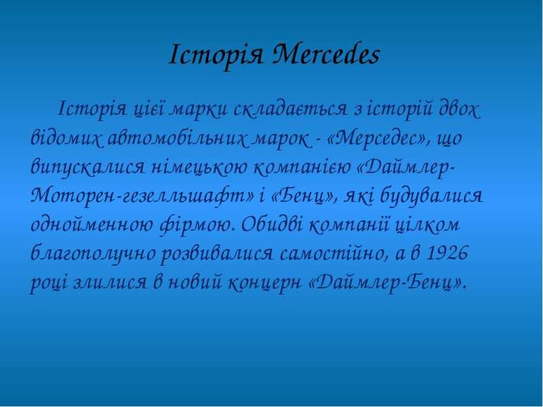 Історія Mercedes Історія цієї марки складається з історій двох відомих автомо...