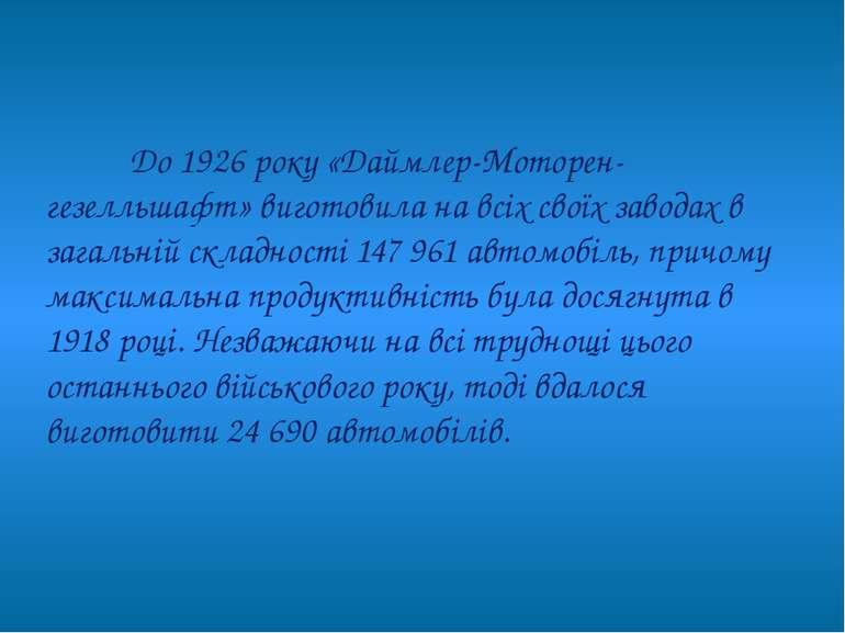 До 1926 року «Даймлер-Моторен-гезелльшафт» виготовила на всіх своїх заводах в...