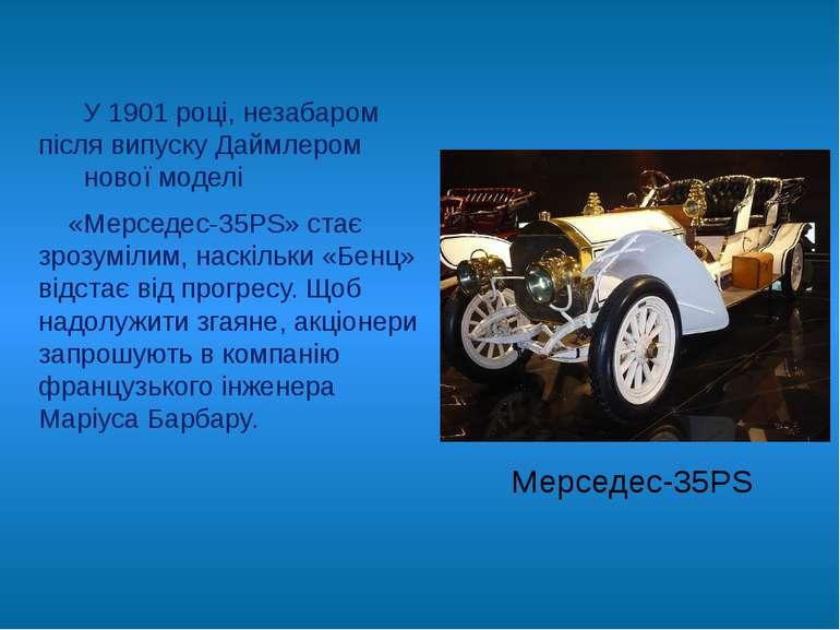У 1901 році, незабаром після випуску Даймлером нової моделі «Мерседес-35PS» с...