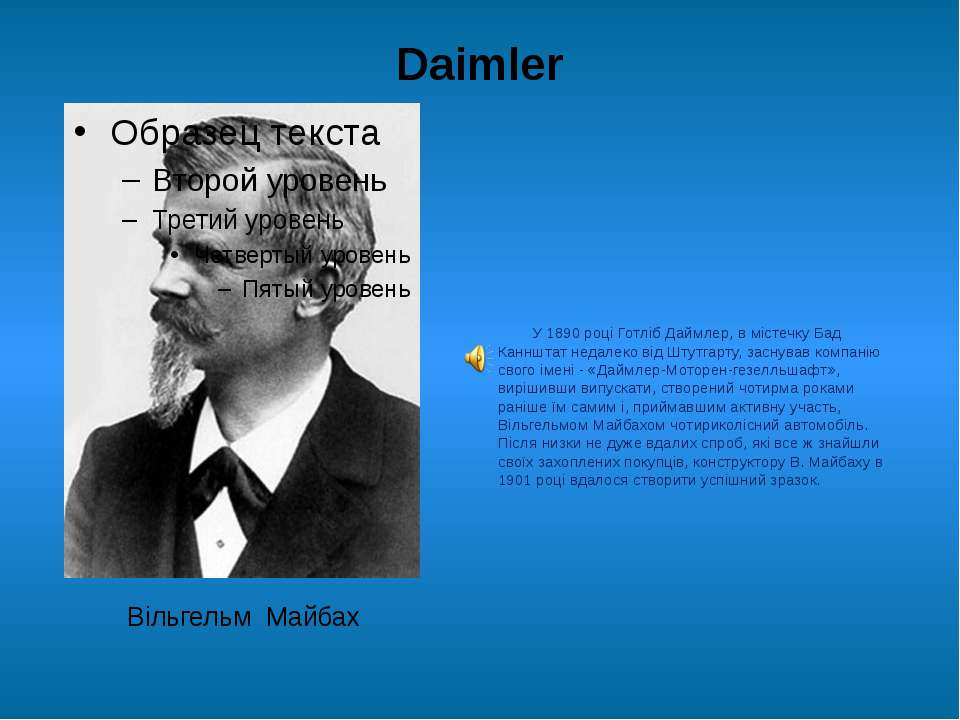 Daimler У 1890 році Готліб Даймлер, в містечку Бад Каннштат недалеко від Штут...