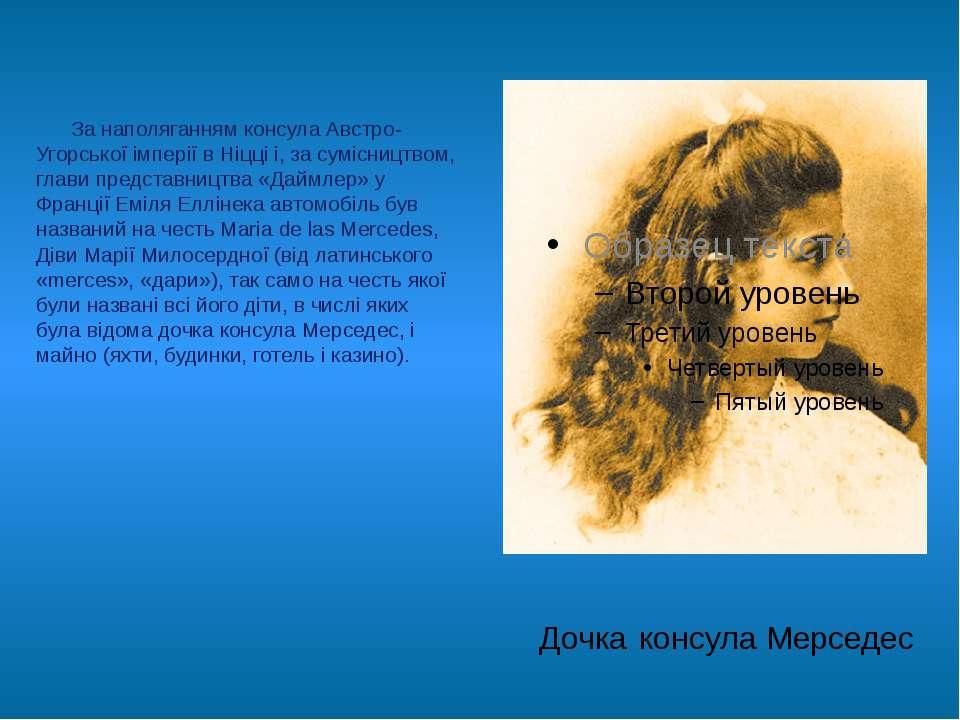 Дочка консула Мерседес За наполяганням консула Австро-Угорської імперії в Ніц...