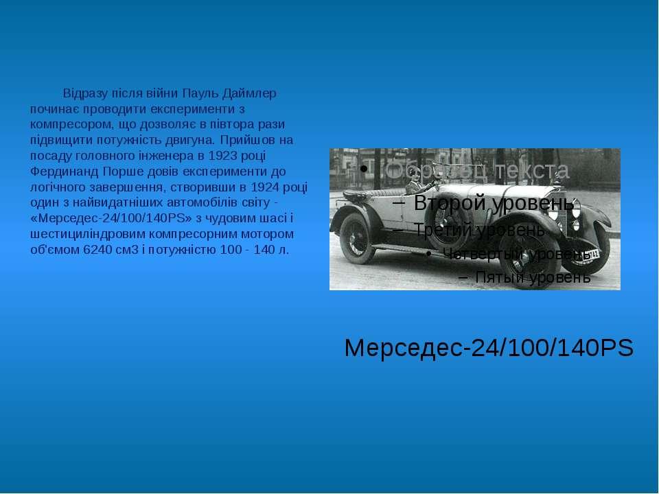 Мерседес-24/100/140PS Відразу після війни Пауль Даймлер починає проводити екс...