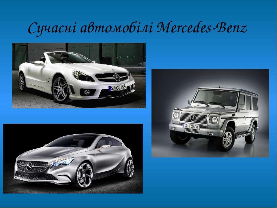 Сучасні автомобілі Mercedes-Benz