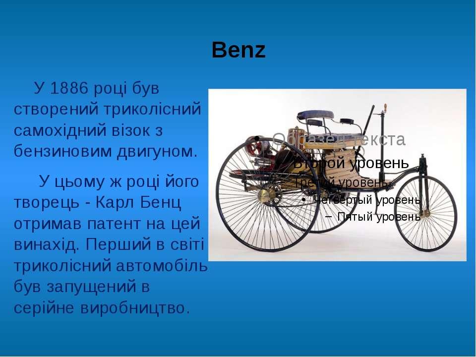 Benz У 1886 році був створений триколісний самохідний візок з бензиновим двиг...