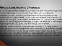 Промышленность Словакии В настоящее время в Словакии хорошее развитие получил...