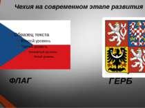 Чехия на современном этапе развития ФЛАГ ГЕРБ