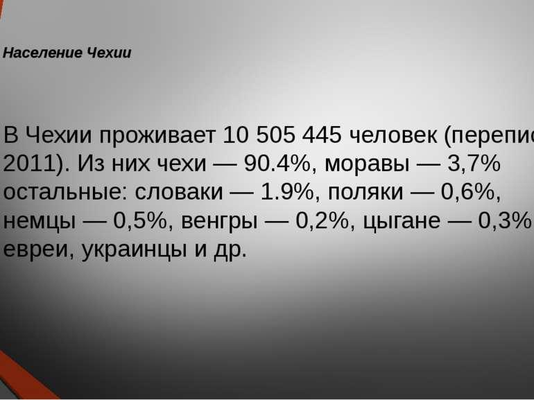 Население Чехии В Чехии проживает 10 505 445 человек (перепись 2011). Из них ...