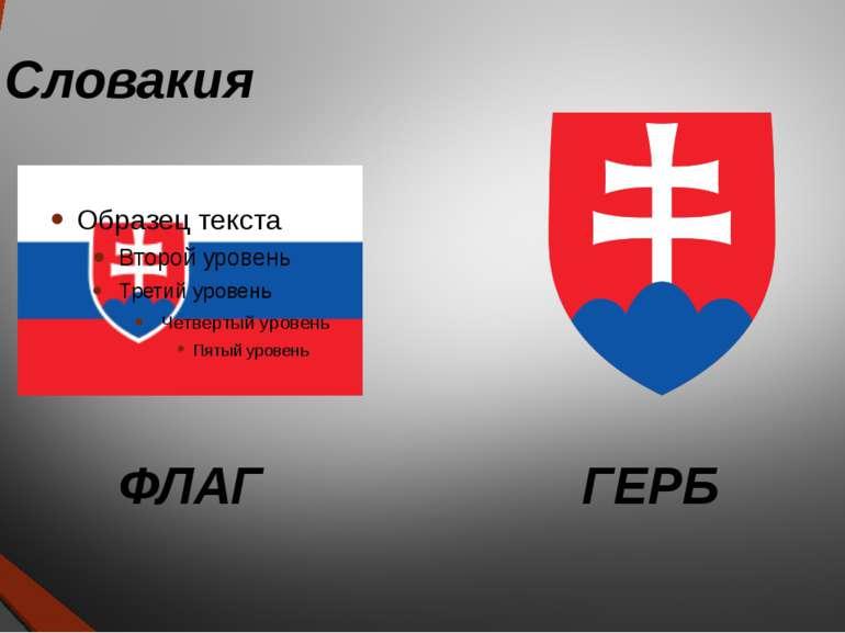 Словакия ФЛАГ ГЕРБ