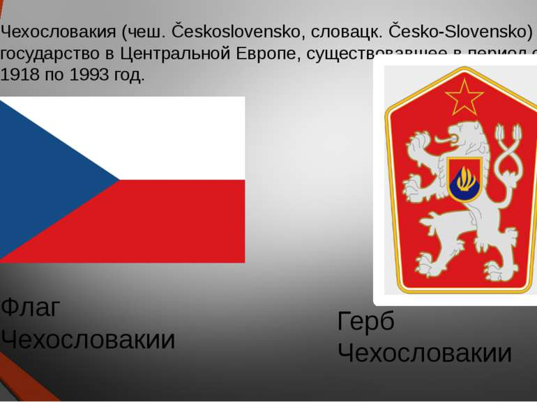 Чехословакия (чеш. Československo, словацк. Česko-Slovensko) — государство в ...