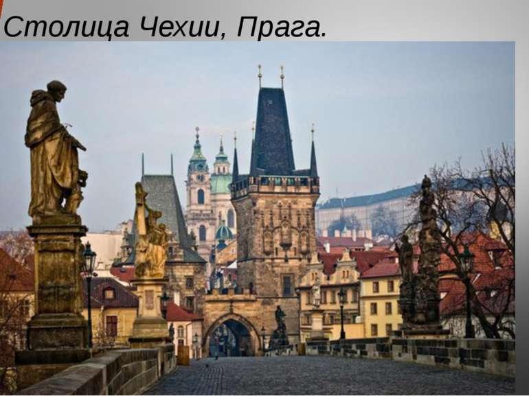 Столица Чехии, Прага.