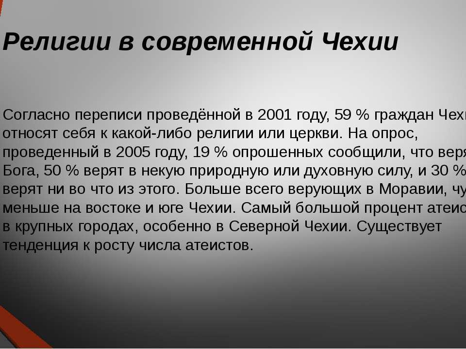 Религии в современной Чехии Согласно переписи проведённой в 2001 году, 59 % г...