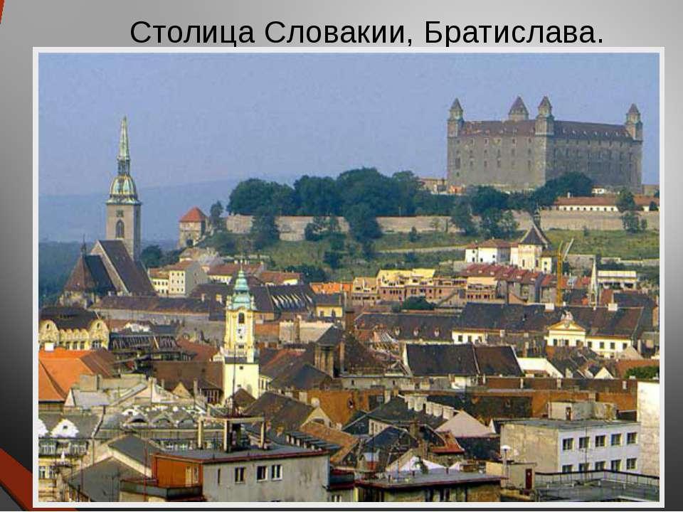 Столица Словакии, Братислава.