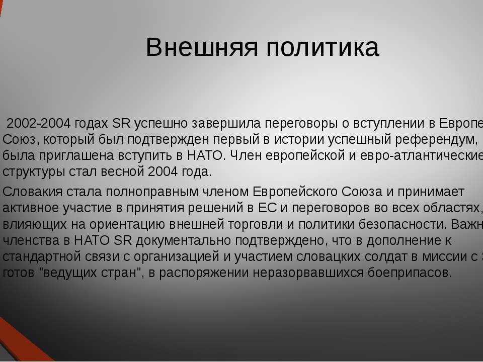 Внешняя политика 2002-2004 годах SR успешно завершила переговоры о вступлени...